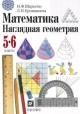 Наглядная геометрия 5-6 кл. Учебник